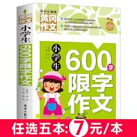 小学生600字限字作文 黄冈作文【开学季】