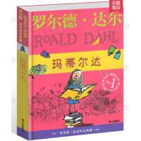 2018阅读推荐 玛蒂尔达 罗尔德・达尔作品 儿童书籍7-9-10-12岁少儿文学小说经典名著三四五六年级中小学生课外