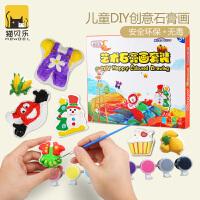 猫贝乐 儿童石膏画涂色玩具 DIY手工制作材料幼儿彩色涂鸦绘画套装