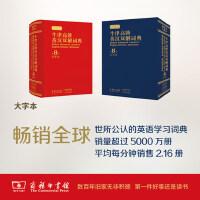 牛津高阶英汉双解词典(第8版)大字本 商务印书馆