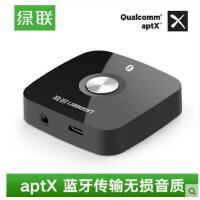 绿联 30444无线蓝牙接收器3.5转音箱响耳机aptx无损音频适配器4.2
