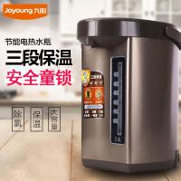 【九阳专卖】 K40-P05 电热水瓶 家用 保温 全不锈钢大容量