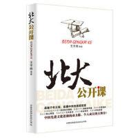 【正版二手书9成新左右】北大公开课 王平辉 中国民族摄影艺术出版社