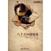 【二手书8成新】八十天环游地球 [法] 儒勒・凡尔纳(Jules Verne),海狸 上海百家出版社