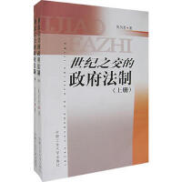 【二手书8成新】世纪之交的法制(上、下册 焦凤君 合肥工业大学出版社