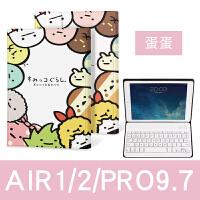 2018iPad6air3苹果新版9.7保护套10.5平板电脑Pro11英寸mini4迷你2新款20 【ai/】 蛋蛋