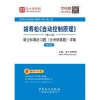 胡寿松自动控制原理 第六版6版修订版笔记和课后习题含考研真题详解 2020考研指定参考书 赠电子书 配科学社教材