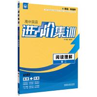 进阶集训 高中英语阅读理解 高二(外研社英语专项) 2017全新上市