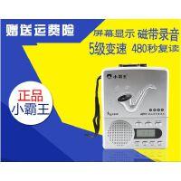 Subor/小霸王 E8901复读机磁带机正品学生英语学习机随身听录音机播放机