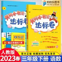 黄冈小状元达标卷三年级下册语文数学人教版同步试卷