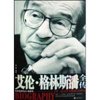 【二手书8成新】艾伦 格林斯潘全传 阎蕾 新世界出版社