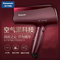 松下(Panasonic)电吹风机家用空气精华黑科技纳米水离子大功率吹风筒吹发机EH-XD20-R