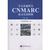 中文普通图书CNMARC格式实用图例(修订版)
