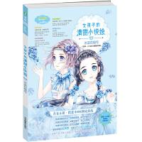 意林小小姐--女孩子的清甜小说绘④冰蓝花楹号(升级版)赠清甜滋味・生活记录手册