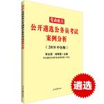 中公2018党政机关公开遴选公务员考试案例分析