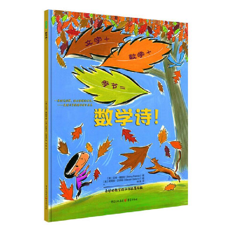 数学诗著名儿童文学作家林良,绘本研究专家朱自强倾情推荐。文字+数学+季节=数学诗!数学、诗歌与艺术的奇妙结合,诗意地表现大自然的一年四季,提升孩子的想象力、表达力,激发孩子的艺术创造潜能。青豆童书馆出品。