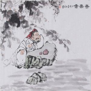 司松筠(善书图)中国美术家协会会员