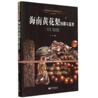 海南黄花梨收藏与鉴赏/世界高端文化珍藏图鉴大系