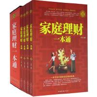 家庭理财一本通(套装共4册) 投资理财实战指南 人人都能看懂的投资策略 零基础入门学生活理财知识 金融投资理财书籍