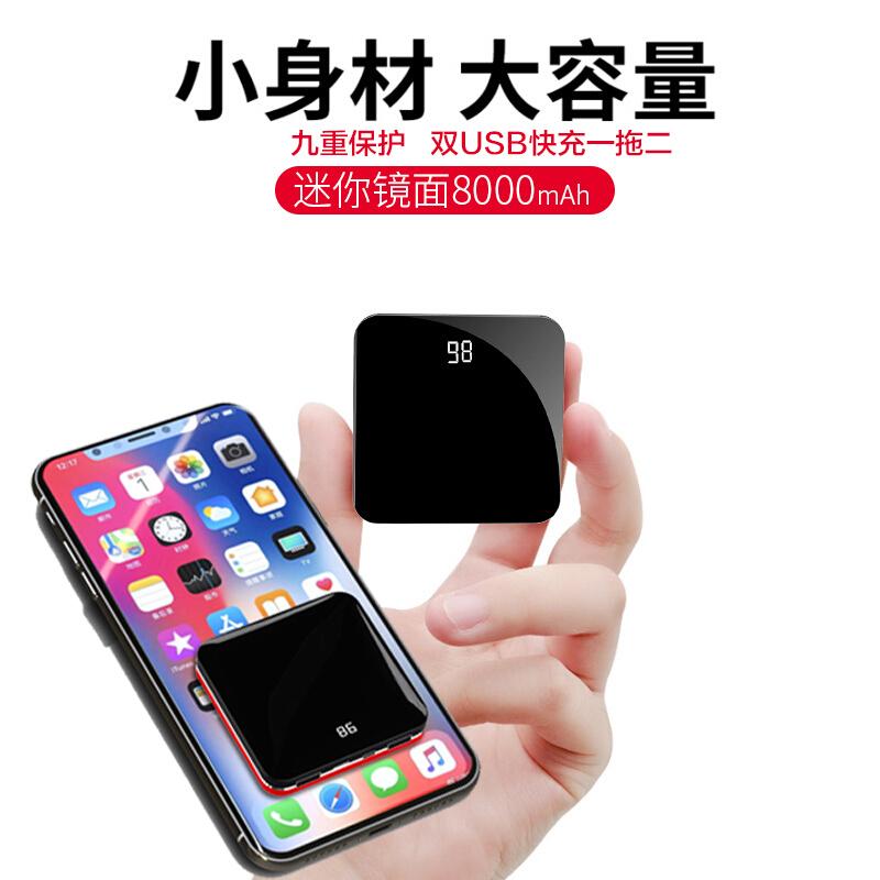 充电宝8000毫安大容量移动电源数显USB迷你20000小巧小米华为苹果手机通用快充带线 新品上新,多多惠顾