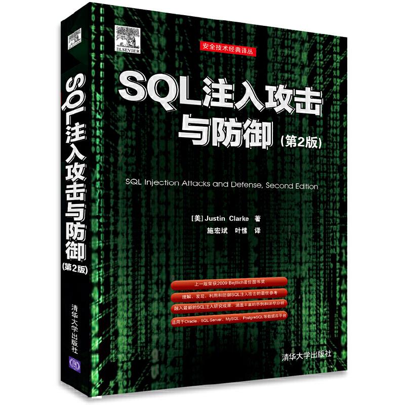 SQL注入攻击与防御(第2版)(安全技术经典译丛)
