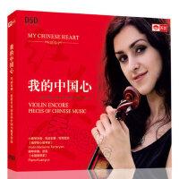 正版 天艺唱片 玛丽安娜《我的中国心》小提琴DSD车载 轻音乐CD