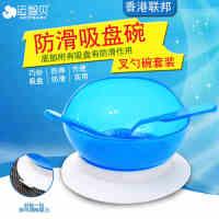运智贝防滑吸盘碗 婴儿碗套装防摔宝宝训练辅食碗儿童餐具送勺叉