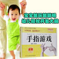 手指游戏 幼儿 亲子益智游戏 开发左右脑 爱和乐