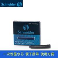 德国进口 Schneider施耐德 盒装6支墨胆(6601 黑/6603 蓝/6699 蓝黑)
