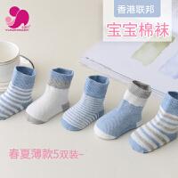 【5双装】婴儿童袜子春夏薄款男女宝宝舒适棉袜0至3岁婴儿袜子