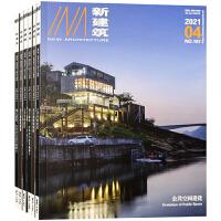 新建筑 杂志 订阅2021年 华中科技大学出版社主办 建筑设计类杂志