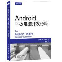 Android平板电脑开发秘籍( 货号:711534906)