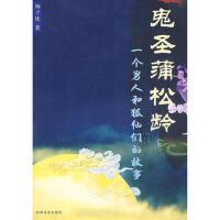 【二手书8成新】鬼圣蒲松龄 杨子枕 吉林文史出版社