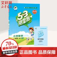 小儿郎 5・3随堂测 小学数学 1年级 上册 BSD 2019
