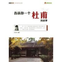榜样影响时代的力量:告诉你一个杜甫的故事 王志艳 9787201078410