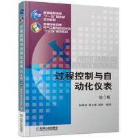 [二手旧书9成新]过程控制与自动化仪表 第3版,杨延西,机械工业出版社, 9787111556534