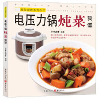 [二手旧书9成新]电压力锅炖菜食谱,犀文图书,重庆出版社, 9787229065997