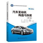 汽车发动机构造与拆装(第3版)