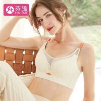 芬腾【网纱小胸显大】无钢圈调整型收副乳内衣文胸女士文胸