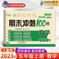 期末冲刺100分五年级上册数学试卷 2021秋人教版