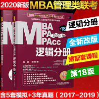 机工2020MBAMPA赵鑫全管理类经济类联考教材逻辑分册逻辑数学英语写作分册逻辑分册