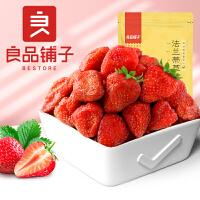 良品铺子 法兰蒂草莓干98g*2袋水果干果脯蜜饯休闲零食