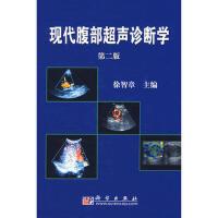 【二手原版9成新】现代腹部超声诊断学(第二版) 徐智章 科学出版社 9787030204271