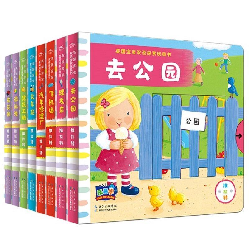 全8册英国宝宝双语探索玩具书 理发店 乐易学童书 0-6岁幼儿童3D立体玩具书 科普百科全书 中英双语读物 宝宝启蒙认知绘本图书籍