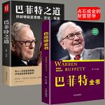 巴菲特之道+巴菲特全书 全套书籍金融两册 投资策略教你读财报货币金融学公司个人理财投资理财书籍炒股股票入门基础知识期货