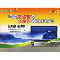 海信高清型及背投影彩色电视机电路图集