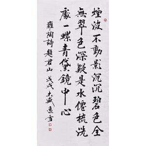 黑龙江美协书协会员 盛老师《雍陶诗题君山》SF1802