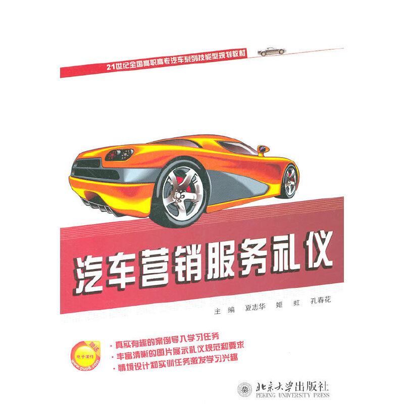 21世纪全国高职高专汽车系列技能型规划教材—汽车营销服务礼仪