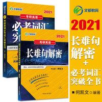 2020考研英语何凯文词汇长难句解密考研英语何凯文必考词汇突破全书长难句解密书