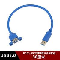USB3.0公�δ��螺�z孔延�L���� 手�C硬�P�Ф�朵加�L�0.3米1米 其他